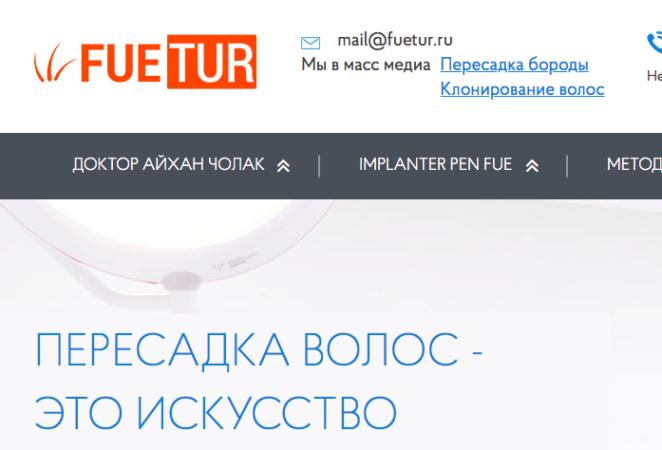 Создание сайта косметического центра